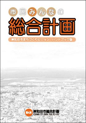 和田市まちづくりビジョン