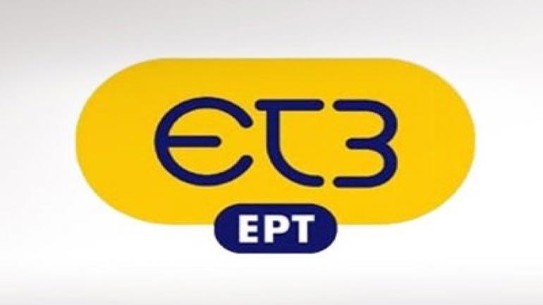 Από τη Λάρισα θα μεταδοθεί την Παρασκευή το δελτίο ειδήσεων της ΕΡΤ3