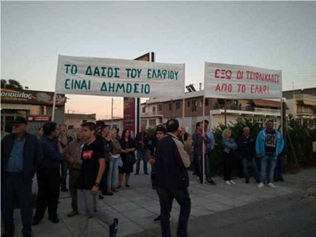 antir2 - Εκατοντάδες διαδηλωτές ενάντια στην κυβέρνηση και το Αναπτυξιακό Συνέδριο (ΦΩΤΟ)