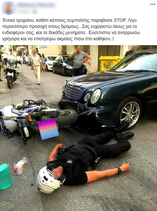 Λαρισαίος αστυνομικός που υπηρετεί στην Αθήνα τραυματίστηκε εν ώρα υπηρεσίας όταν αυτοκίνητο παραβίασε το STOP (φωτο)