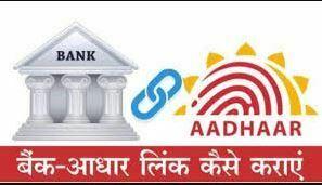 Link Aadhaar to your bank account online
