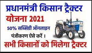 Pradhan Mantri Kisan Tractor Yojana