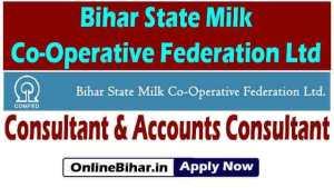 Bihar State Cooperative Milk Federation Recruitment 2021