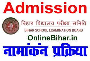 Bihar BSEB Deled Admission Online Form