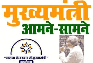 Bihar Mukhyamantri Janta Darbar