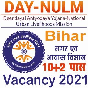 DAY NULM Bihar Vacancy 2021