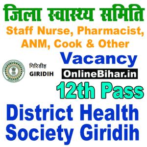 District Health Society Giridih Recruitment 2021