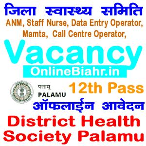 District Health Society Palamu Recruitment 2021