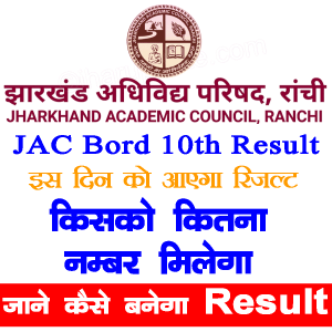 JAC 10th Result 2021 Jharkhand Board