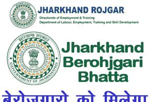 Mukhyamantri Protsahan Yojana Jharkhand 2021