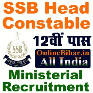 SSB Head Constable Ministerial Recruitment