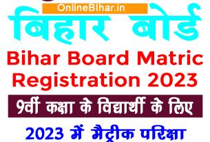 bihar-board-matric-registration-2023
