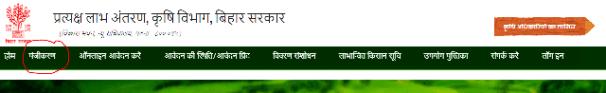 Bihar Beej Anudan Online Form 2021