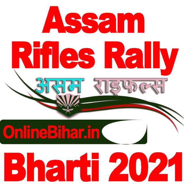 Assam rifle Bharti 2021