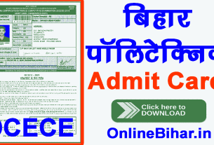 Bihar Polytechnic DCECE Admit Card 2021