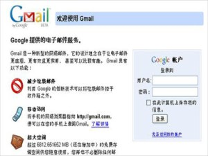 Gmail in chineza