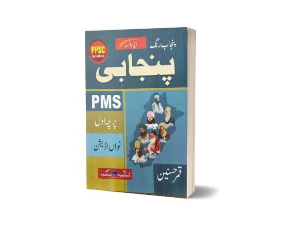 Punjabi Rang Pms Book By Qamar HussainVOl