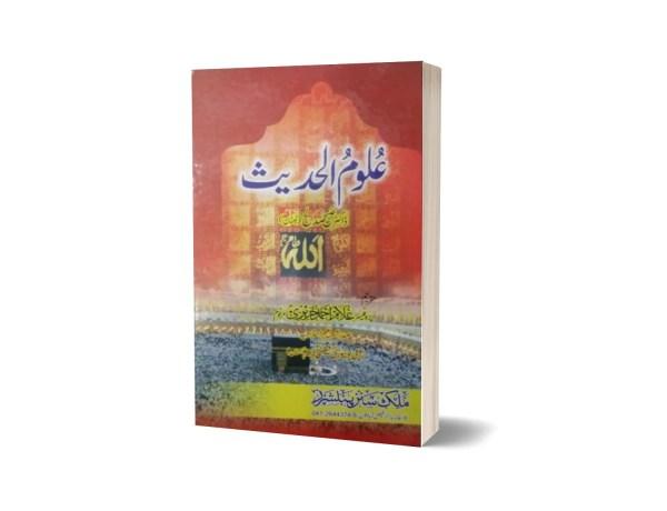 Alumul Hades By Prof. Ghulam Ahmad