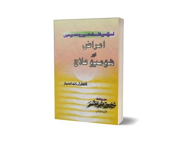 Amraz Homoeo Ilaj By Dr. R.A Imtayaz