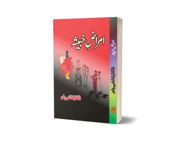 Amraz Kahbisa By Dr. Khashi