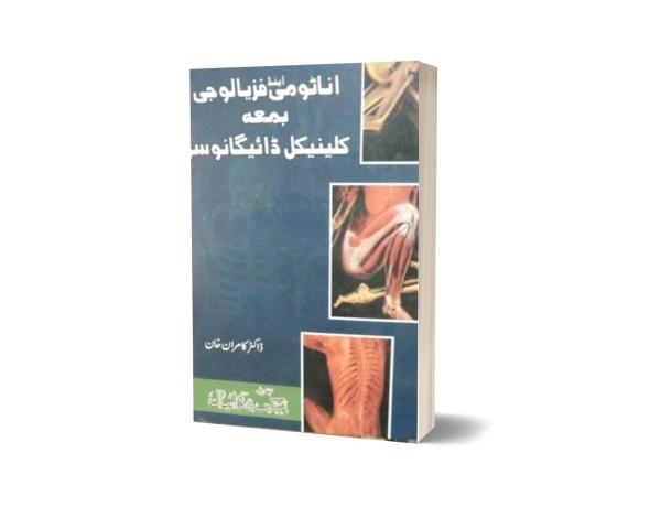 Anatomy And Phyalogy Bama Clinical Diagniziz By Dr. Kamran Khan