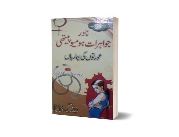 Aorton k Amraz Nadar jawahrat e Homeopati By Dr. Saraj ul Haq