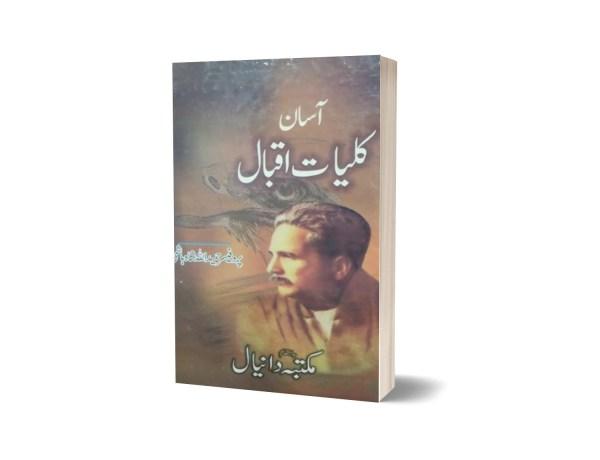 Asan Kulyat-e-Iqbal By Prof. Hameedullah Hashmi