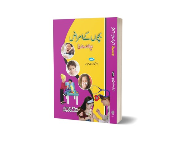 Bachon k Amraz By Dr. Muhammad Farhat Abbas