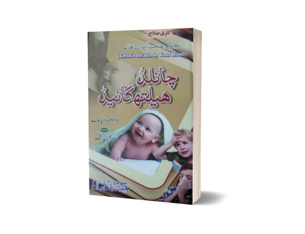 Chalid Health Guide By Dr. Murdula