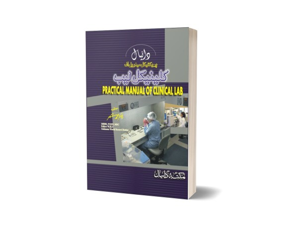 Clincal Lab Practical Maniual Of Clinical Lab By Dr. Muhammad Mustarer