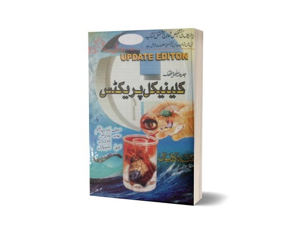 Clinical Prictes By Dr. Muhammad Afzal