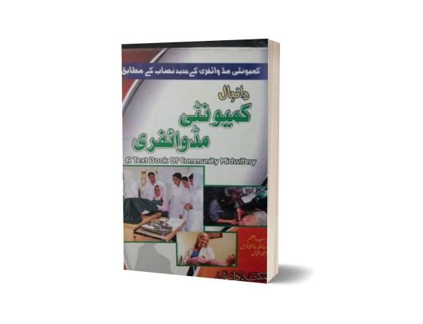 Community Midwifery By Dr. Muhammad Iqbal