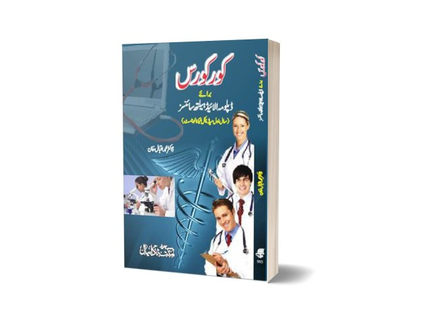 Cour Guide By Dr. Muhammad Iqbal