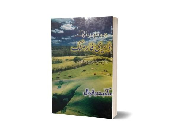 Dari farming By Dr. Muhammad Adress