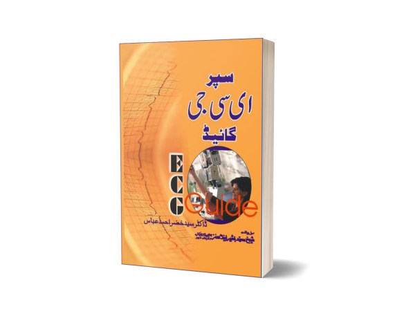 E.C-G Guid By Dr. Syed Khizar