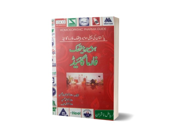 Homeopathic Pharma Guide By Dr. Muhammad Mohsin