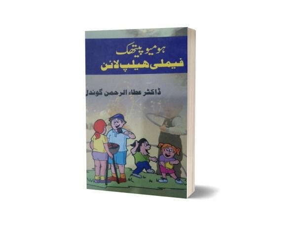 Homoeopathic Family Help Laien By Dr. Ata Ul Rahman