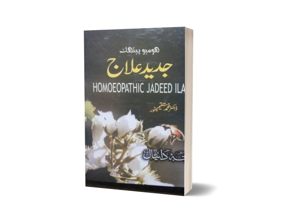 Homoeopathic jadeed Ilaj By Dr. Muhammad Mustaquem