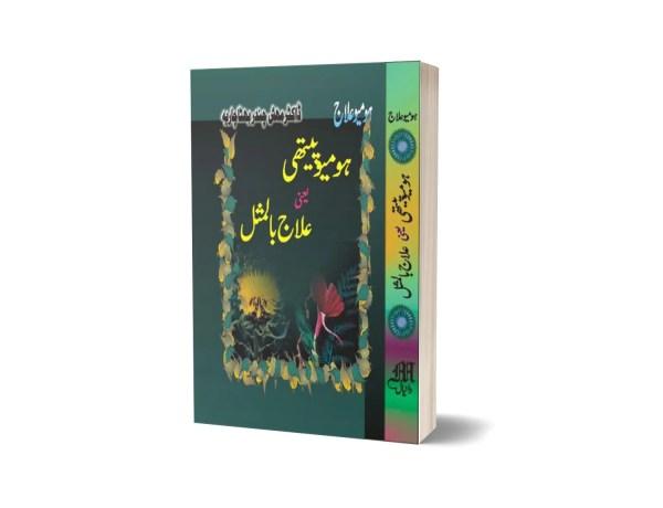 Ilaj Balmasal By Dr. Mahesh