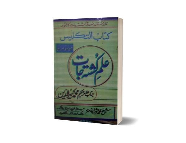 Ilm Kusta jat Kitab al Talkes By Dr. Kabir Khan