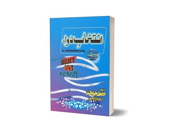 Intakhab Dawa Select Your Remedy By Shk Muhammad Bashir