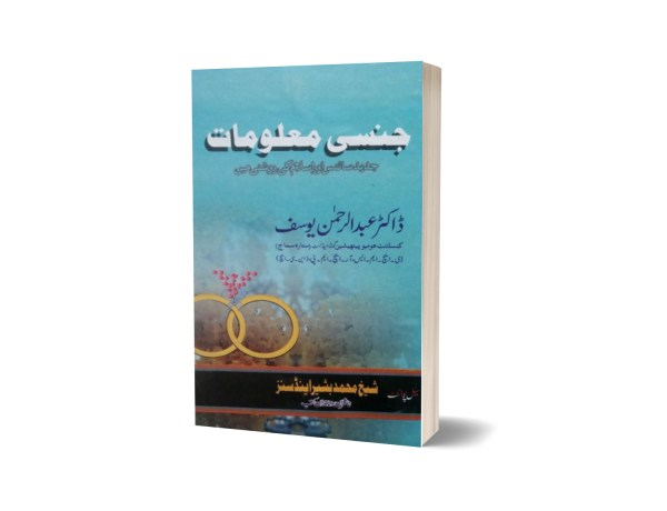 Islam ki Roshni Ma Jnsi Malomat By Dr. Abdulrahman