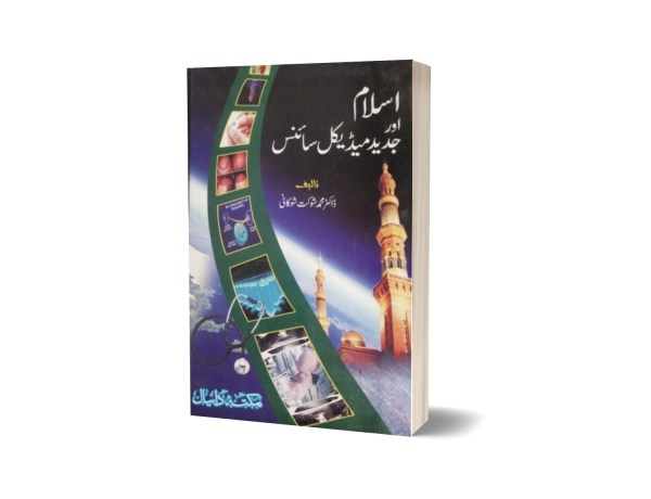Ismal Or Madical Sicence Jadad Madtcal Sicence By Dr. Muhammad Shukat