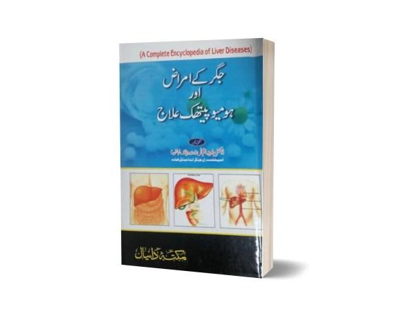 Jager ka Amraz By Dr. Javed Iqbal
