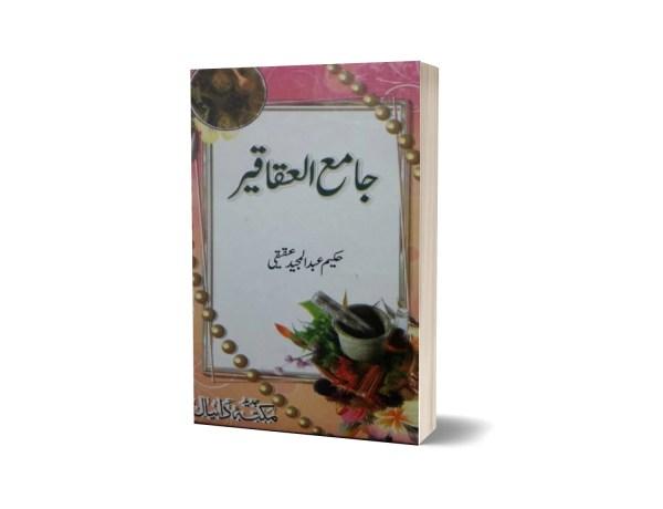 Jamia ul Aqaqeer By Hakeem Abdul Majid