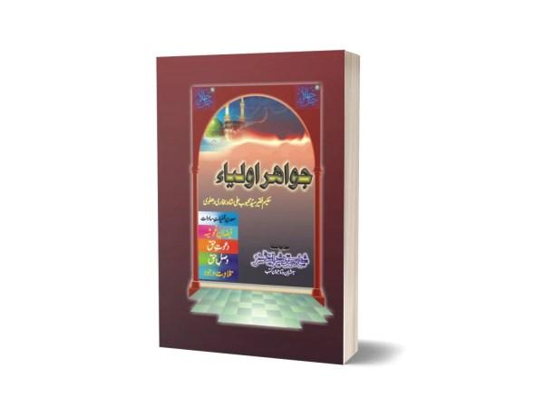 Jawahir e Auliya By Syad Mahboob Ali