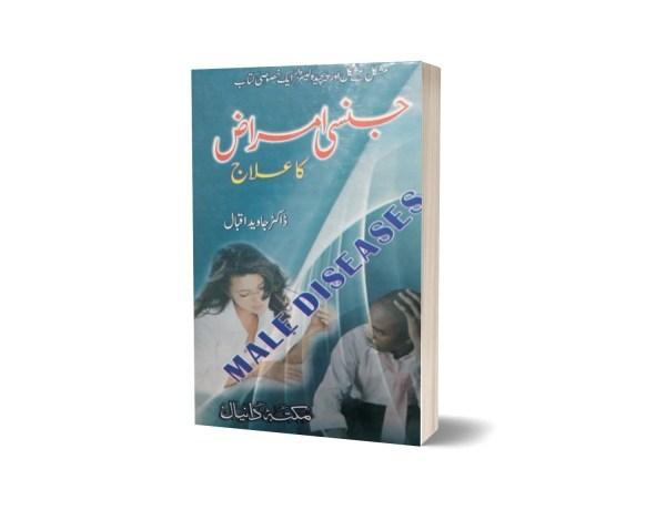 Jnsi Amraz ka Ilaj Male Diseases By Dr. Javad Iqbal