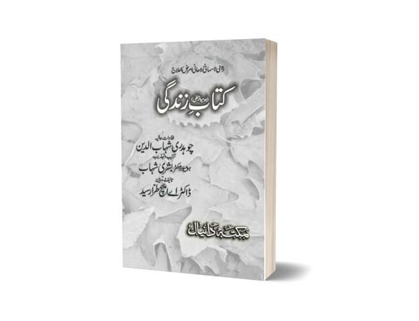 Katab Zindagi By Dr. A.H Tarar
