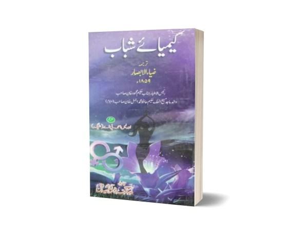 Kemyai Shabab By Dr. Idress Ahmad