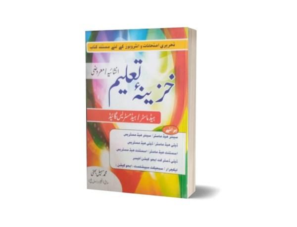 Khazina e Taleem Inshaiya Marozi By Muhammad Sohail Bhatti